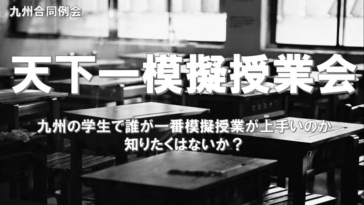 天下一模擬授業会 九州でわいもおいも授業してみるったい!早よ集まらんね!