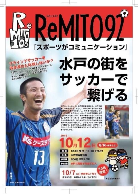 ブラインドサッカー体験 in水戸
