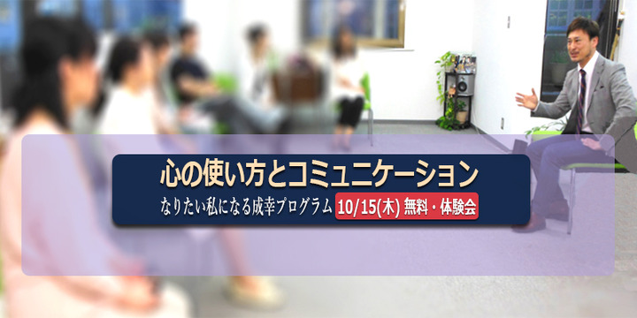しあわせに成功する!成幸プログラム【無料体験会】10/15(木)大阪・梅田