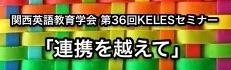 関西英語教育学会 第36回KELESセミナー