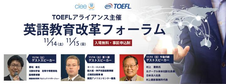 TOEFLアライアンス主催 英語教育改革フォーラム 公開授業: 「箕面高校×ベルリッツ・ジャパン」 「箕面高校S.E.T.×GLC」