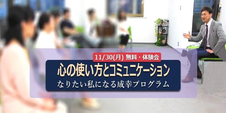しあわせに成功する!成幸プログラム【無料体験会】11/30(月)大阪