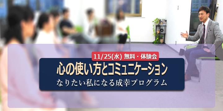 しあわせに成功する!成幸プログラム【無料体験会】 11/25(水)大阪