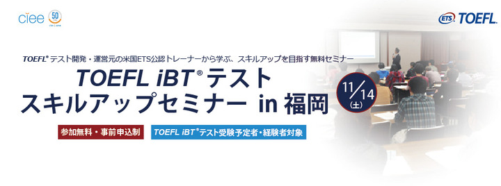 Speaking、Writingのより実践的な学習方法を学ぶ無料セミナー「TOEFL iBT(R)テストスキルアップセミナー in 福岡」