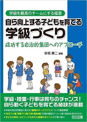 子どもの心に、火をつけよう! 赤坂真二先生と考える 理想の学級追及セミナー
