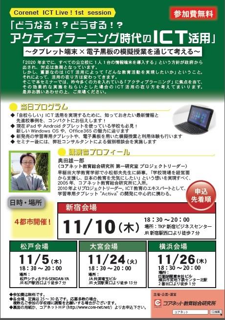 【参加無料】【新宿】「アクティブラーニング時代のICT活用 ~タブレット端末×電子黒板の模擬授業を通じて考える~」