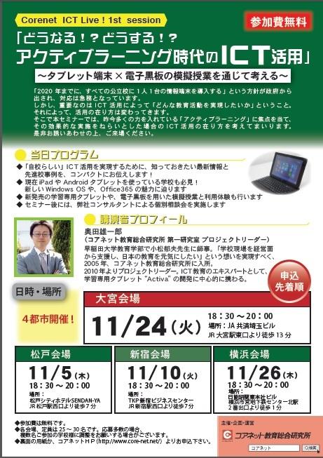 【参加無料】【大宮】「アクティブラーニング時代のICT活用 ~タブレット端末×電子黒板の模擬授業を通じて考える~」