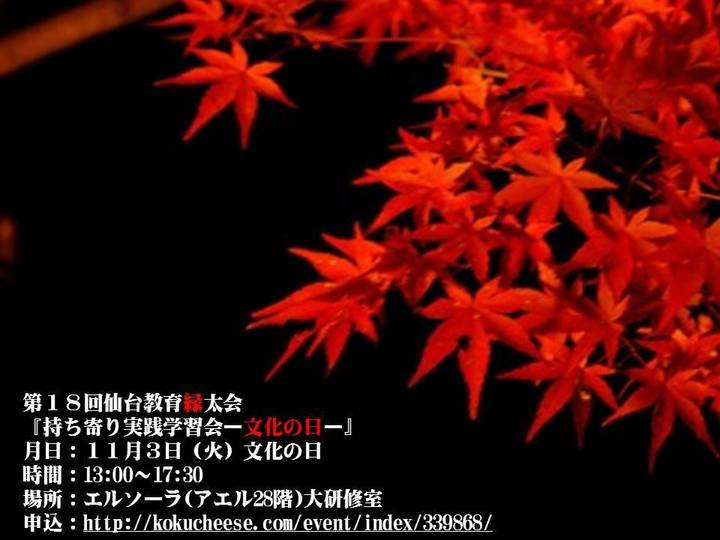 第18回仙台教育縁太会『持ち寄り実践学習会ー文化の日ー』