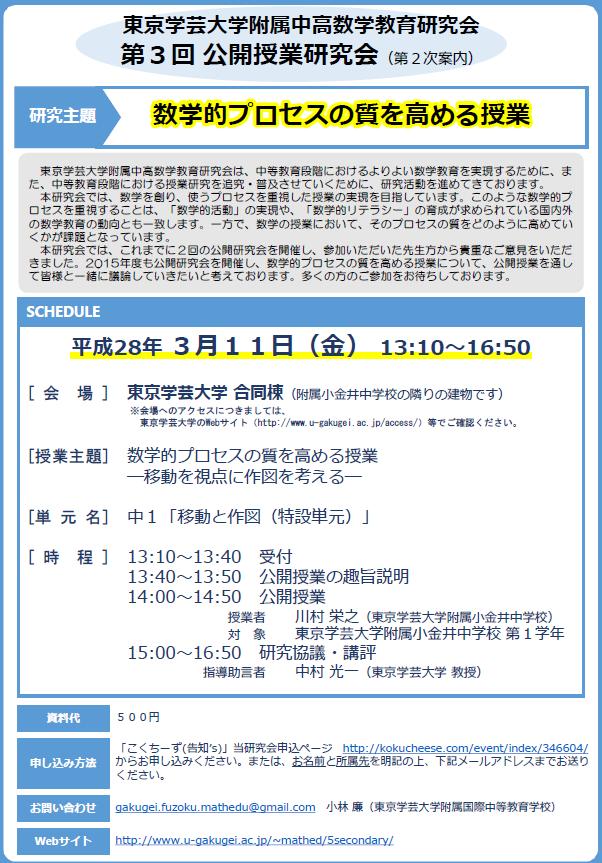 東京学芸大学附属中高数学教育研究会・2015年度公開研究会