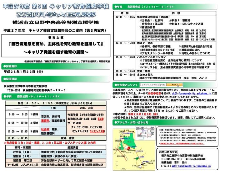 横浜市立日野中央高等特別支援学校 キャリア教育実践報告会