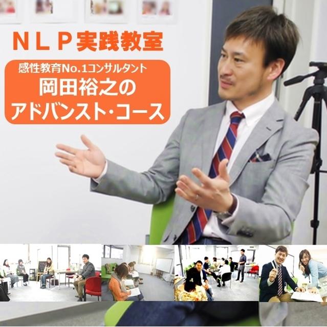 尊敬され人がついてくる! ビジョン表現力・セミナー 11/12(木) 大阪