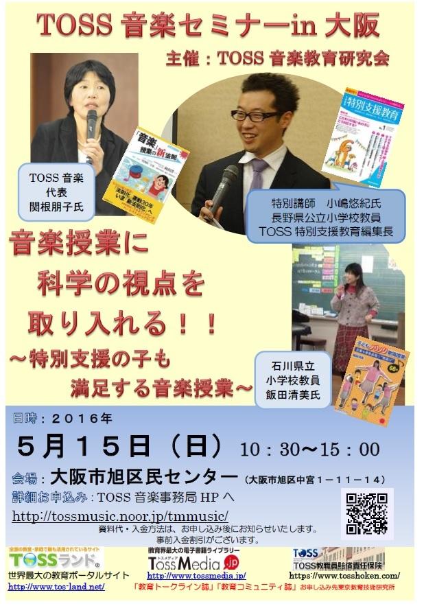 TOSS音楽セミナー in大阪