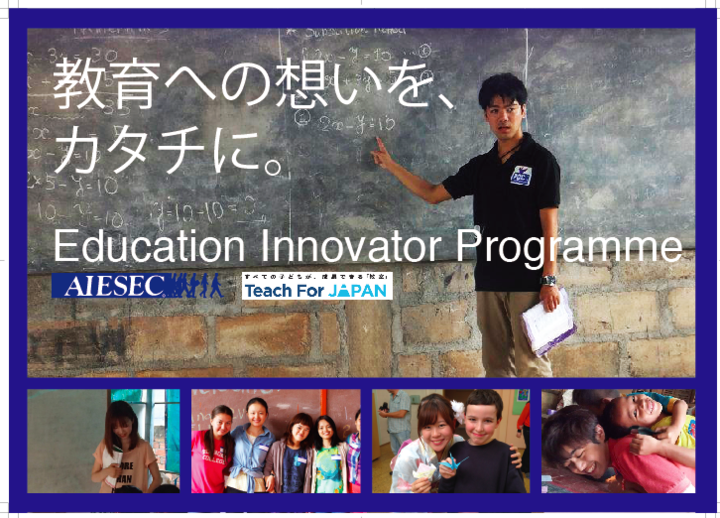 教員志望の学生注目!海外教育インターンプログラム参加者募集中