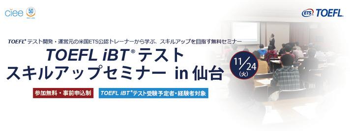 TOEFL iBT® テストスキルアップセミナー in 仙台