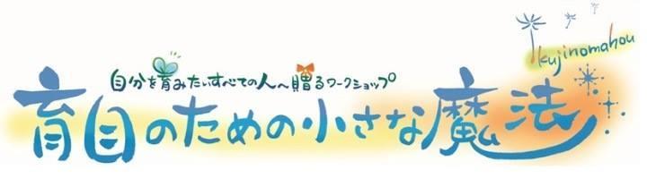 育自のための小さな魔法Part1 in 仙台