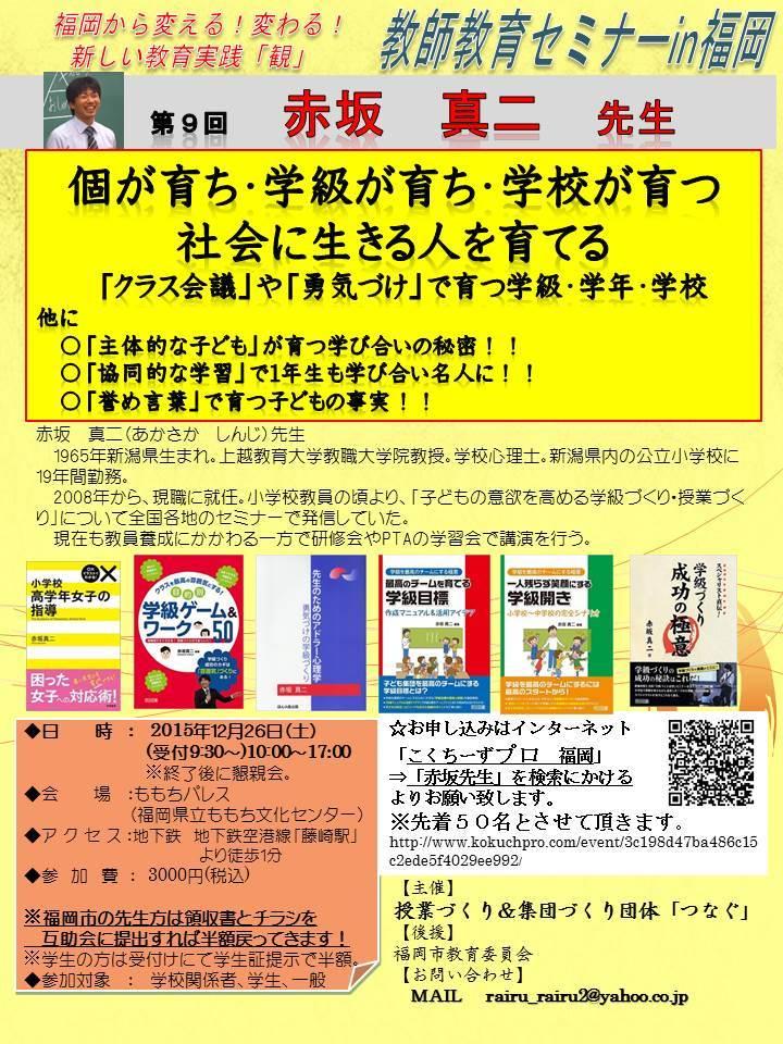 第9回教師教育セミナー(赤坂真二先生)