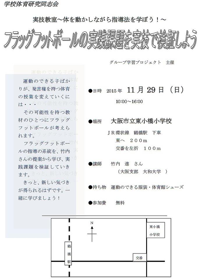 実技教室『フラッグフットボールの実践課題を実技で検証しよう』学校体育研究同志会大阪支部グループ学習プロジェクト