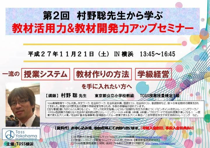 村野聡先生から学ぶ 教材活用力&教材開発力アップセミナー
