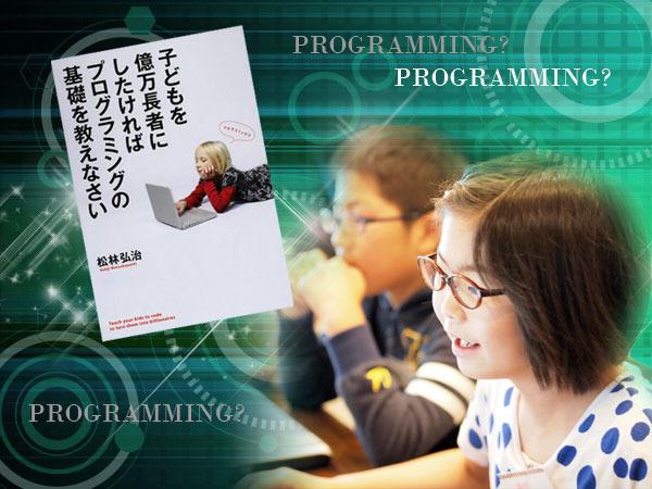 プログラミングトークショー&親子ワークショップ ~BKG DAY Vol.1 プログラミングが育む子どもの未来~