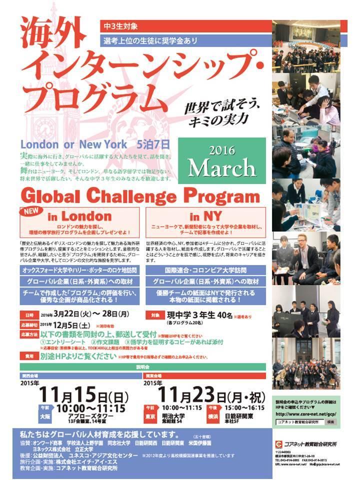 Global Challenge Program 説明会【横浜開催】