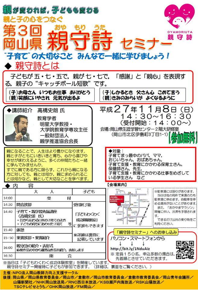 第3回 岡山県親守詩セミナー