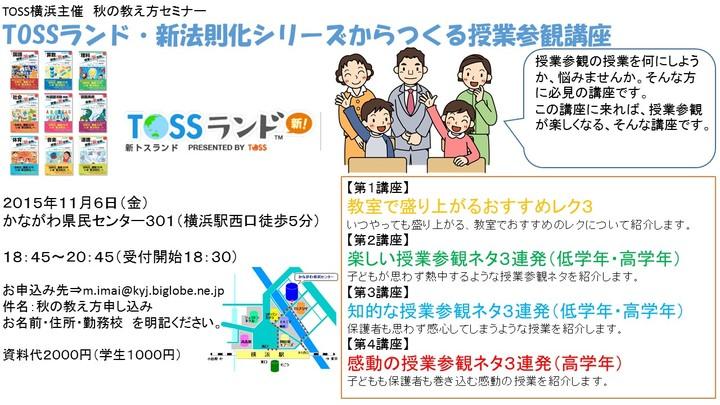 TOSS横浜 秋の教え方セミナー TOSSランド・新法則化シリーズからつくる授業参観講座