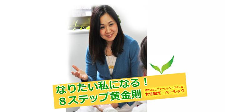 なりたい私になる! 8ステップ黄金則 12/15(火)・大阪 <女性限定>