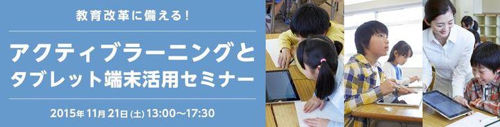 教育改革に備える!アクティブラーニングとタブレット端末活用セミナー【ICT活用】