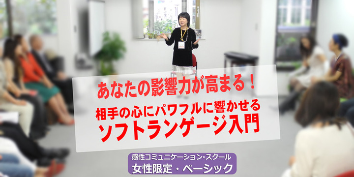 あなたの影響力が高まる!相手の心にパワフルに響かせる「ソフト・ランゲージ入門」12/1(火)・大阪<女性限定>
