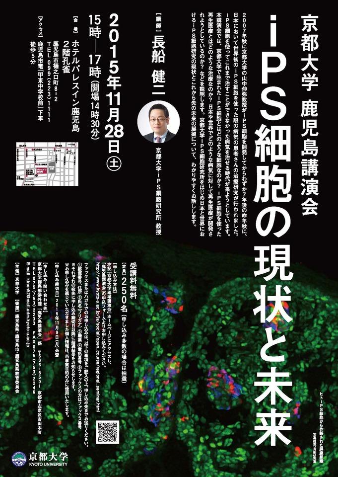 京都大学 鹿児島講演会「iPS細胞の現状と未来」