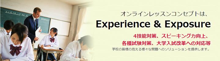 【レアジョブ教員向けセミナー】英語4技能対策はオンライン英会話で