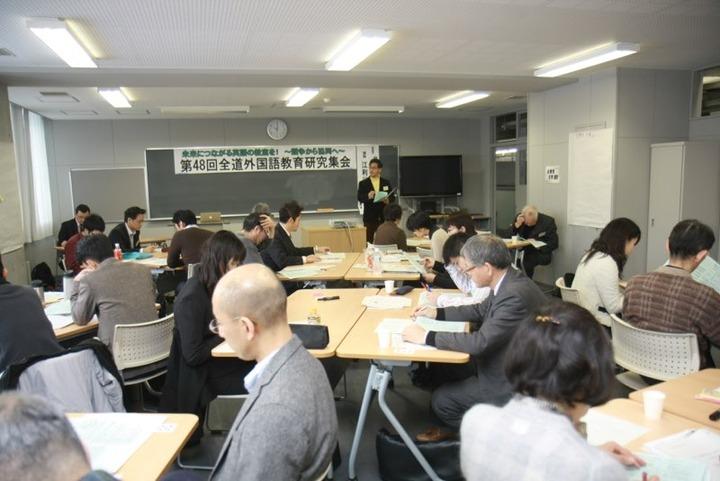 第49回全道外国語教育研究集会