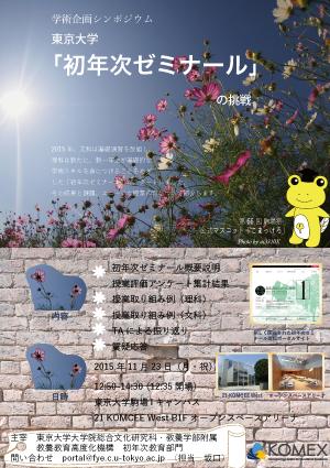 駒場祭シンポジウム:東京大学「初年次ゼミナール」の挑戦