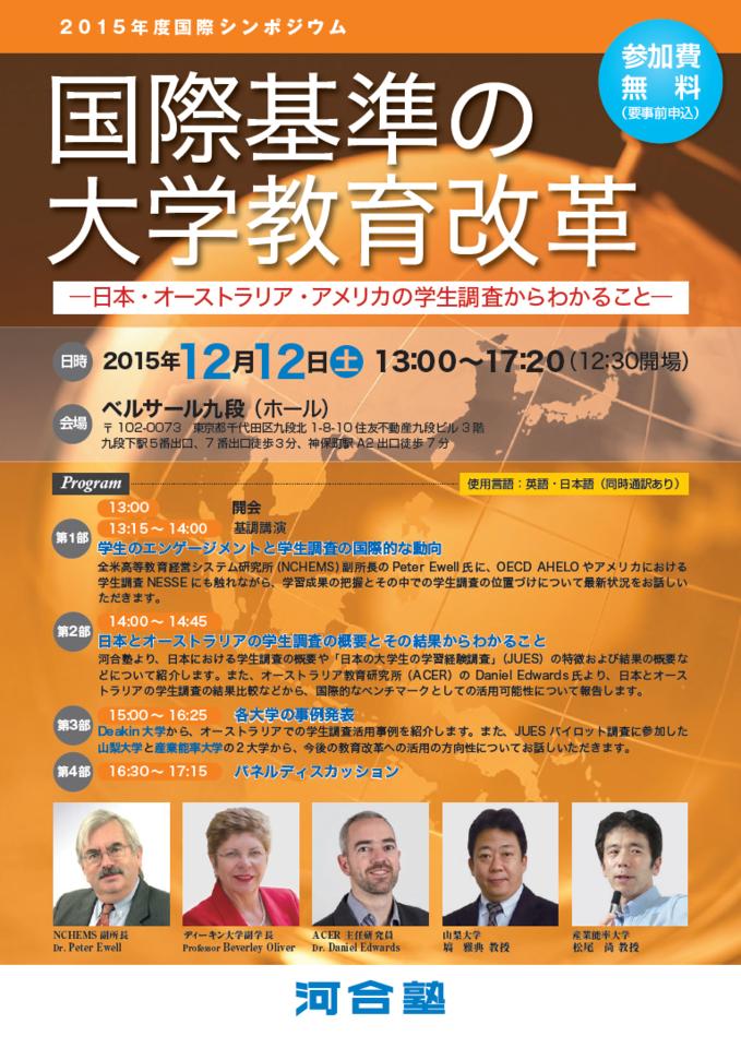 2015年度国際シンポジウム「国際基準の大学教育改革-日本・オーストラリア・アメリカの学生調査からわかること-」(河合塾)