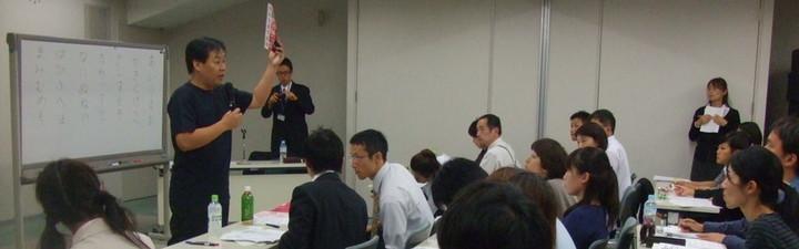 盛会にて終了!(札幌)特別支援を核とした学級づくりセミナー