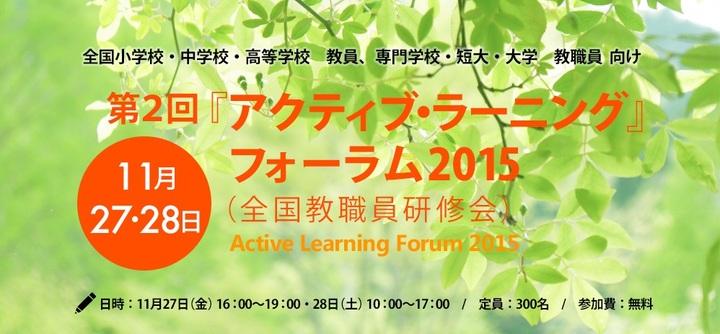 [無料]大好評!第2回『アクティブラーニング』フォーラム2015教職員研修会(2日目)