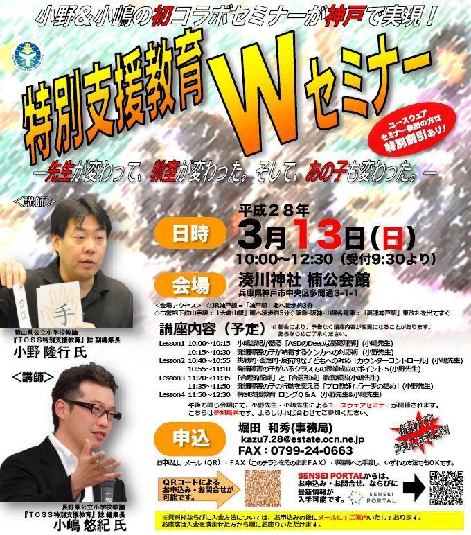 小野&小嶋 特別支援教育Wセミナーin神戸