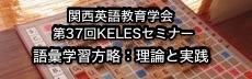 関西英語教育学会 第37回KELESセミナー