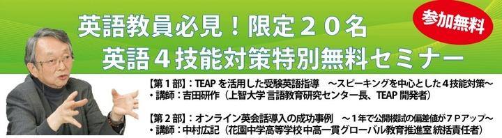★無料・特典つき★英語教員必見!英語4技能対策セミナー