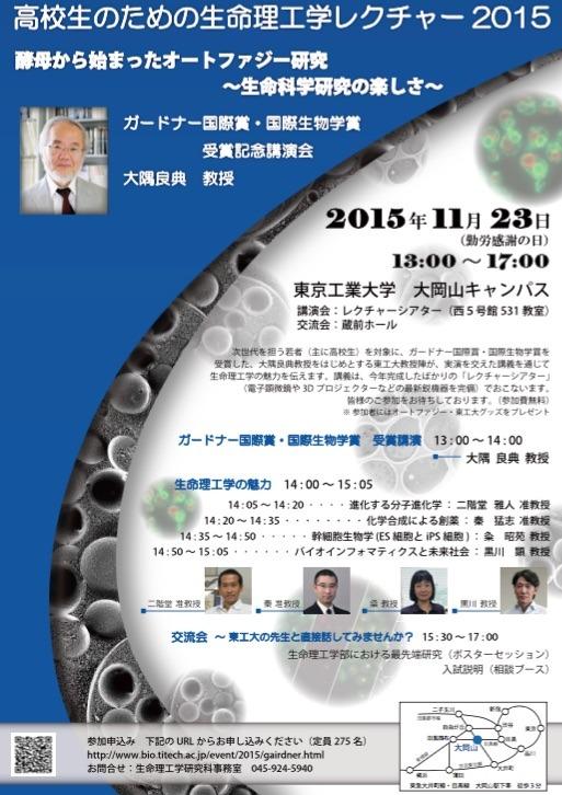 東京工業大学 高校生のための生命理工学レクチャー2015