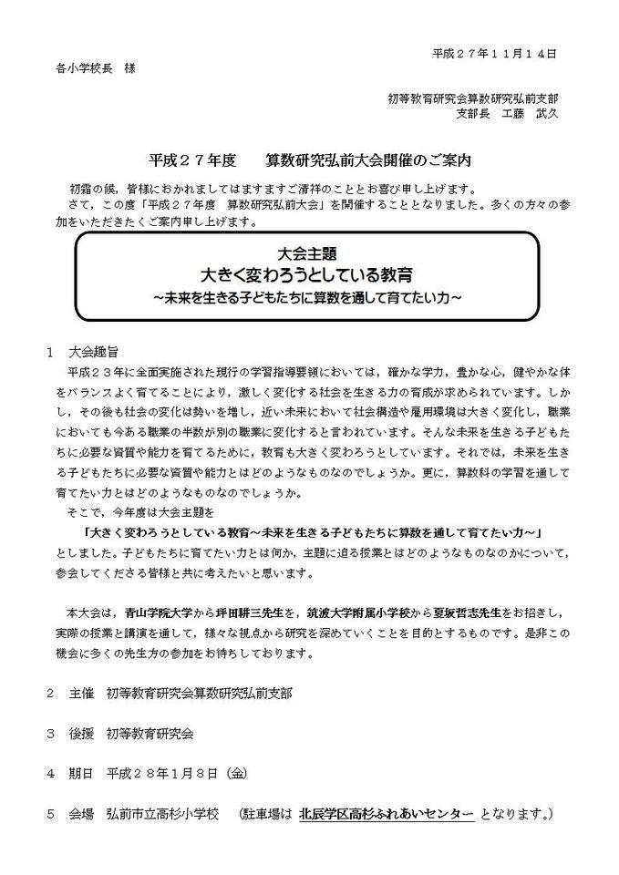 日本一早い算数研究会 平成27年度算数研究弘前大会