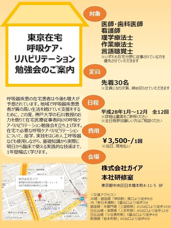 東京在宅呼吸ケア・リハビリテーション勉強会