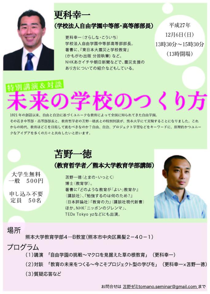 苫野一徳×更科幸一  特別講演&対談「未来の学校のつくり方」