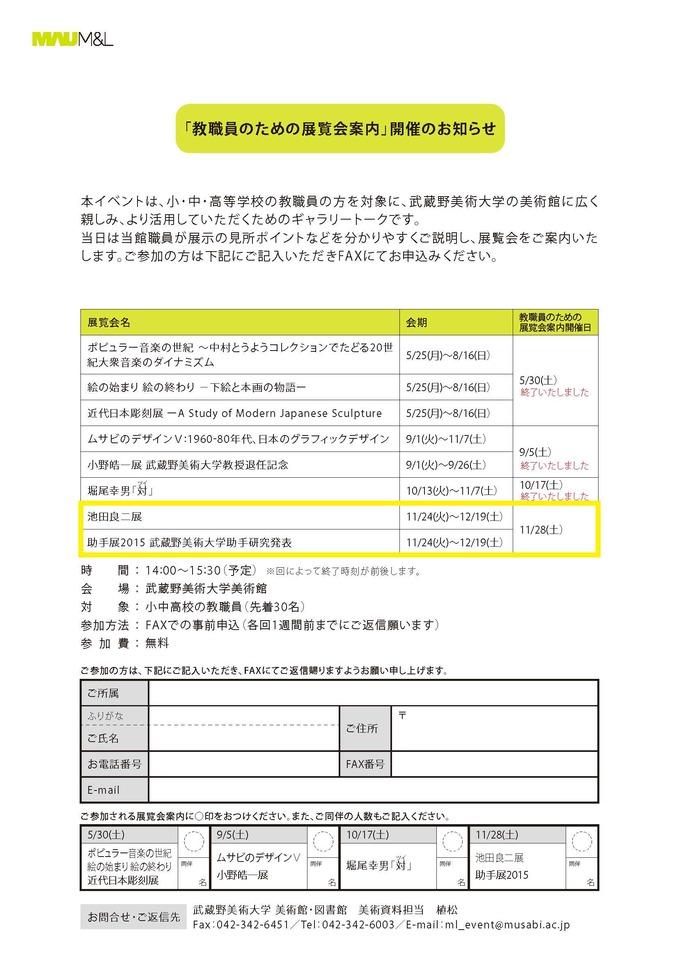 武蔵野美術大学 美術館・図書館主催「教職員のための展覧会案内」(11/28開催予定)