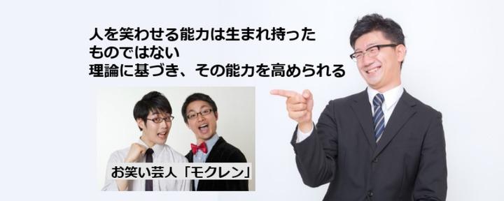 「ユーモア・スキル養成講座体験会vol.2」