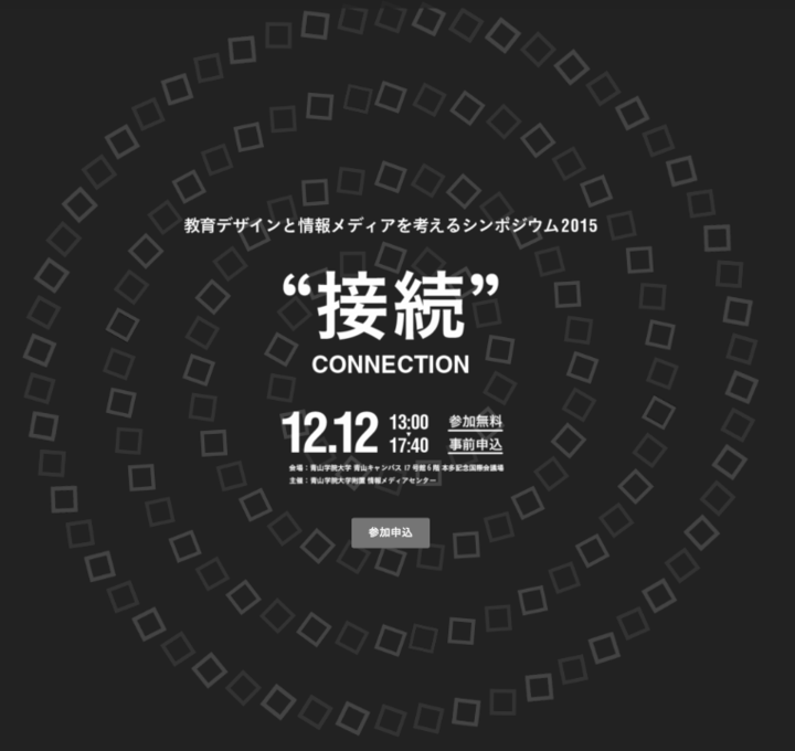 """教育デザインと情報メディアを考えるシンポジウム2015 """"接続 CONNECTION"""""""