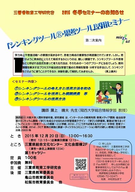 三重県教育工学研究会 冬季セミナー