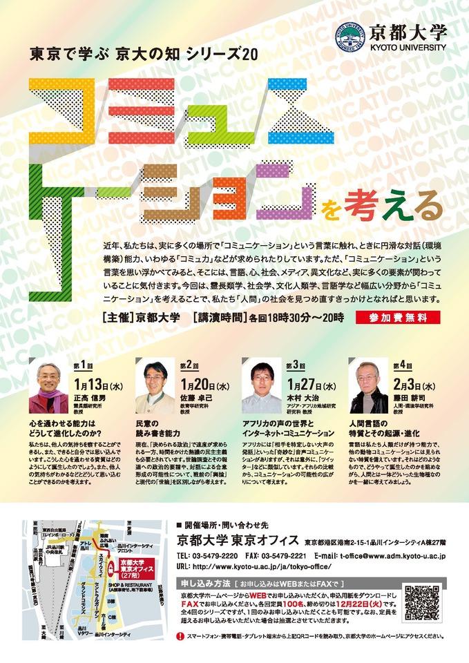 連続講演会「東京で学ぶ 京大の知 20「コミュニケーション」を考える(第2回)