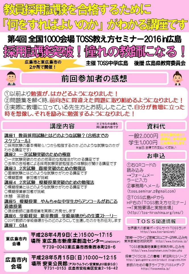 第4回TOSS教え方セミナー 採用試験突破!憧れの教師になる!(東広島市内会場)