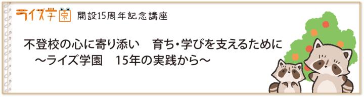 実践から学びあう不登校支援in東京「不登校の心に寄り添い 育ち・学びを支えるために~ライズ学園15年の実践から~」